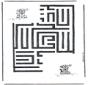 Dog labyrinth